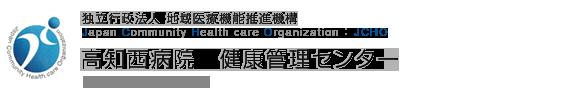 独立行政法人 地域医療機能推進機構 Japan Community Health care Organization 高知西病院 健康管理センター Kochi West Hospital