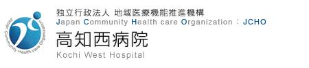 独立行政法人 地域医療機能推進機構 Japan Community Health care Organization JCHO 高知西病院 Kochi West Hospital